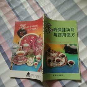 茶的保健功能与药用便方