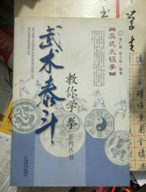 武术泰斗教你学拳系列丛书-- 吴式太极拳