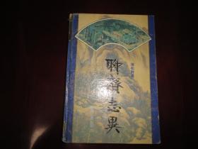 聊斋志异 (精装,1995年一版一印)
