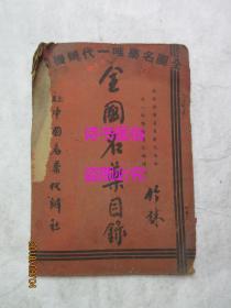 全国名药目录——名中医刘竹林藏书