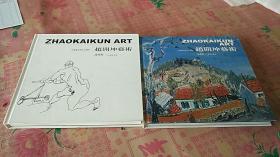 赵开坤艺术--油画卷、线描卷(共两册 精装带函套)