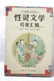 影梅庵忆语(性灵文学名著汇编)