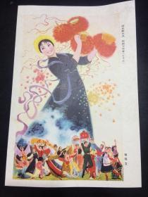 文革,宣传画,四化舞东风,祖国万年青,《江苏画刊》封面1979年第1期