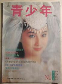 《山东青少年研究》创刊号(1993N16K,少见)