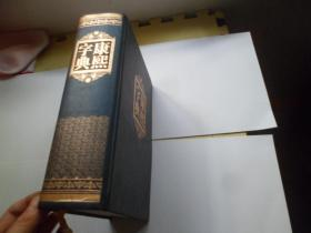 康熙字典【修订版】  精装厚册