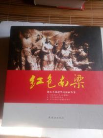 陇东革命故事连环画丛书:红色南梁 (盒装全四册)