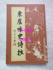 东庐咏史诗抄——谢志峰签赠本