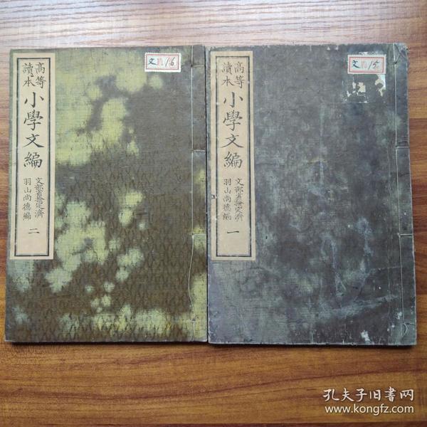 日本原版教学课本   高等读本《小学文编》卷一卷二两册  羽山尚德编   东京光风社1883年出版