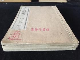 1843年和刻本《李于鳞唐诗选》3册7卷全。明人李攀龙选唐诗,日本南郭先生考订。古体绝句律诗体例,天保癸卯年刊印。