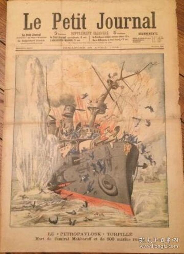 1904年法国古董画报 LE PETIT JOURNAL 701,日俄战争,中国东北旅顺港,俄国军舰被日军炸沉,战后满船的阵亡将士