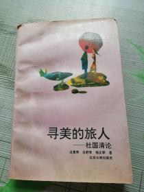 寻美的旅人--杜国清论  书内有汪景寿签名!