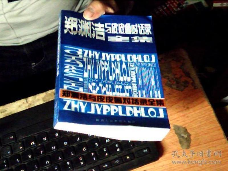 郑渊洁与皮皮鲁对话录全集(作者签赠本)   5C