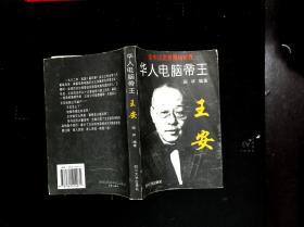 华人电脑帝王——王安