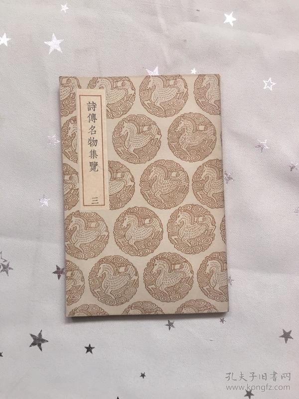 诗传名物集览 (三)