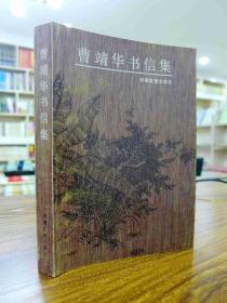 曹靖华书信集 1991年一版一印3800册