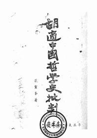 胡适中国哲学史批判-1932年版-(复印本)
