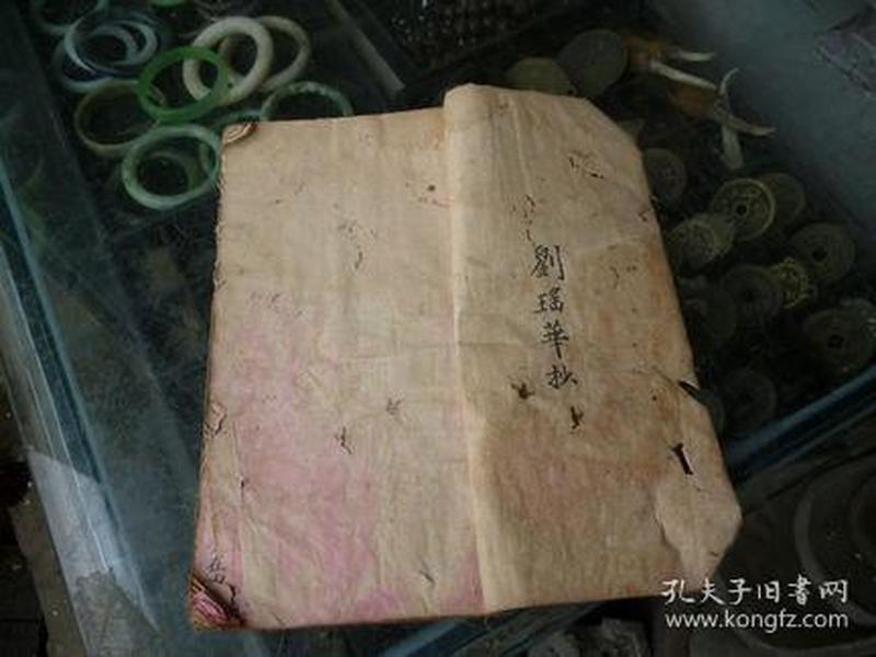 字漂亮,内容少见,厚厚一本手写风水地理书