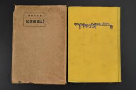《秘密之国 西藏游记》原函布面精装1册 日本早期藏学家 青木文教著 分入藏记、西藏情况和出藏记三编,是对当时西藏的一份详尽调查记录,涉及政体、行政组织、宗教、教育、产业、交通,以及军备等内容,同时也是一份以拉萨为中心的地理志和民族志资料 原版 1920年