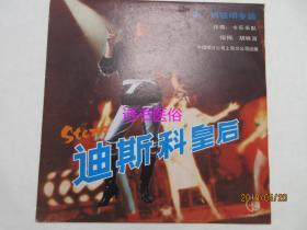 黑胶唱片——迪斯科皇后·朱枫独唱专辑