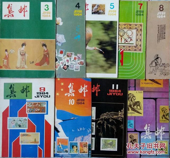 集邮 1984年  3 4 5 7 8 9 10 11 12 共九本
