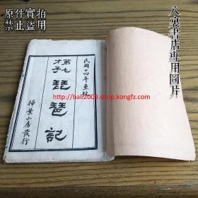 第七才子琵琶记 上卷之上(第一出 - 第十二出) 线装一册 有八幅绣像 [包运费]