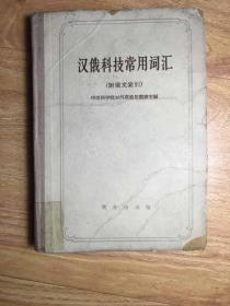 汉俄科技常用词汇(附俄文索引)【精装 32开】1962年出版