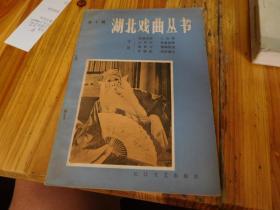 湖北戏曲丛书第十辑