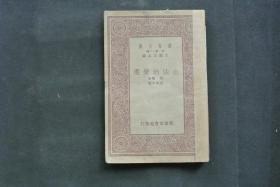 【民国版】公法的变迁(万有文库)