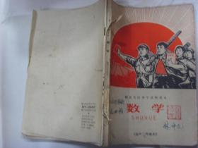 镇江专区中学试用课本 数学 高中二年级用