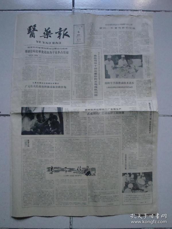 1984年2月6日《医药报》(重庆医药工业部门设郑寿科技奖金)
