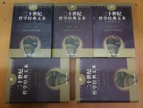 二十世纪哲学经典文本~(全五本)