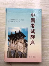中国考试辞典