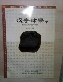 汉字津梁――基础汉字形音义说解(上)