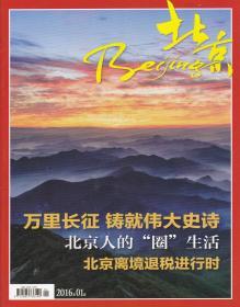 北京[2016年第1、39、42期]
