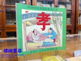 中华传统美德故事连环画:孝、仁、信、耻、勇 (五本合售)