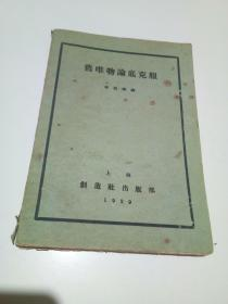 民国十八年----旧唯物论底克服【林伯修译】仅2000册