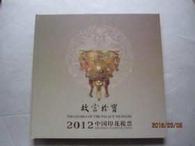 故宫珍宝(2012中国印花税票)