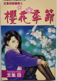 北条司 樱花季节 短篇集全1册