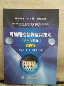 可编程控制器应用技术(项目化教程)第二版