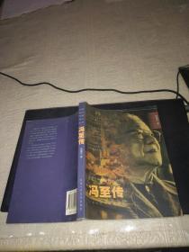 中国现代作家传记丛书:冯至传