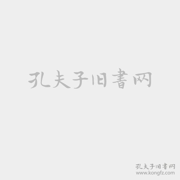 道光《安远县志》(复印本)