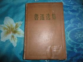 鲁迅选集(第一卷)-1956年中国青年出版社-硬精装