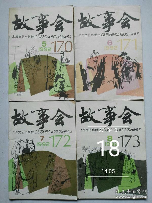 故事会(1992年全年1-12期合售)