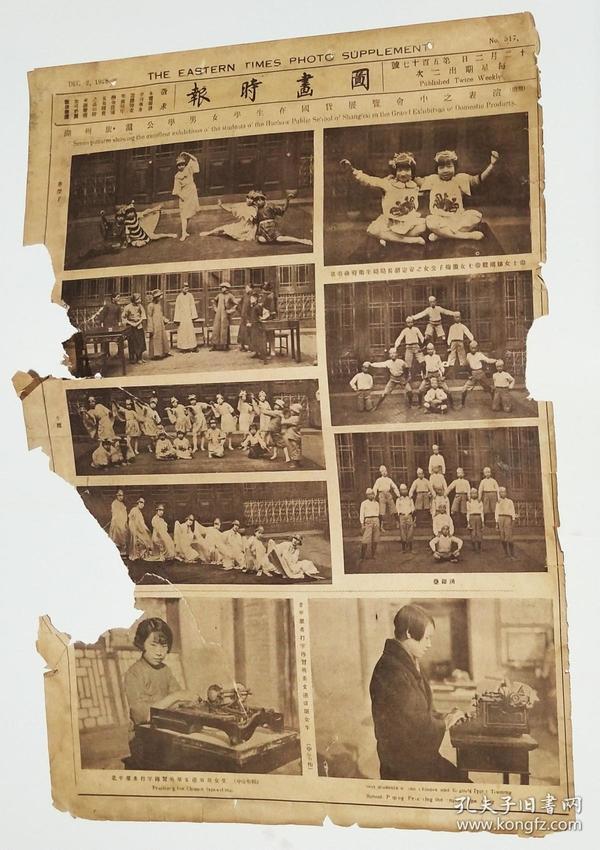 1929年《图画时报》❶孔庙之孔子遗物,袍.鞋.帽❷北平华英打字传习所