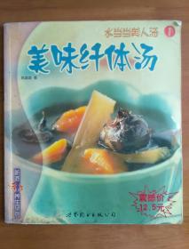水当当美人汤(2):青春活力汤