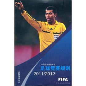 足球竞赛规则 2011/2012