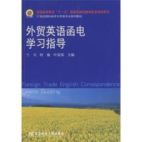 21世纪国际经济与贸易专业系列教材:外贸英语函电学习指导