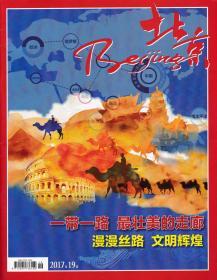 北京[2017年第19期]