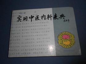 实用中医内科表典-16开精装93年一版一印