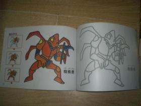 铠甲勇士简笔画 15年1版1印5000册 2册合售